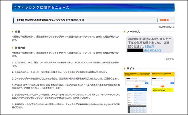 画像: 「フィッシング対策協議会」 www.antiphishing.jp