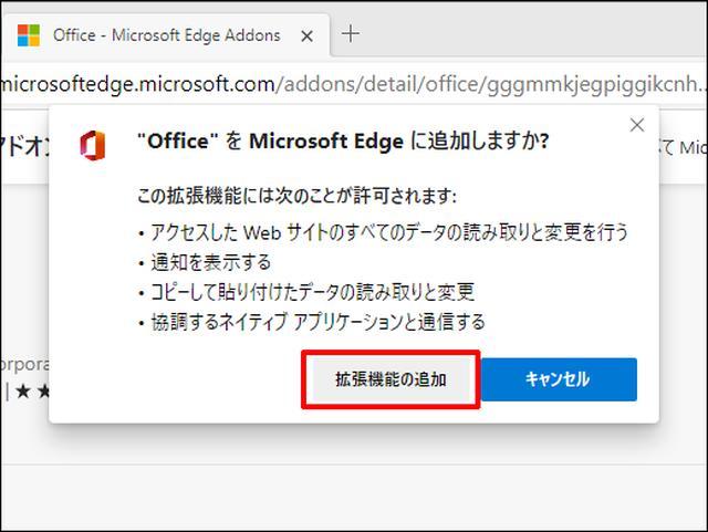 画像10: 【Office無料版とは?】Word、Excelが使える 共同編集もできる「Web版 Office」がダウンロード不要でおすすめ!