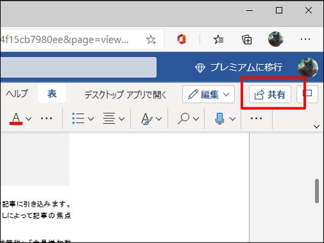 画像19: 【Office無料版とは?】Word、Excelが使える 共同編集もできる「Web版 Office」がダウンロード不要でおすすめ!
