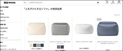 画像: 無印良品公式サイト www.muji.com
