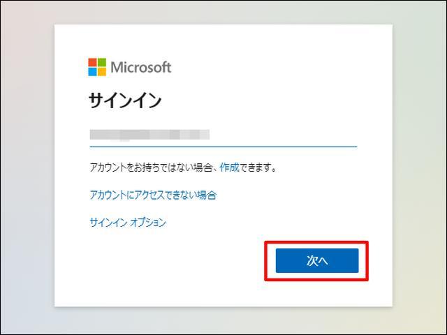 画像4: 【Office無料版とは?】Word、Excelが使える 共同編集もできる「Web版 Office」がダウンロード不要でおすすめ!