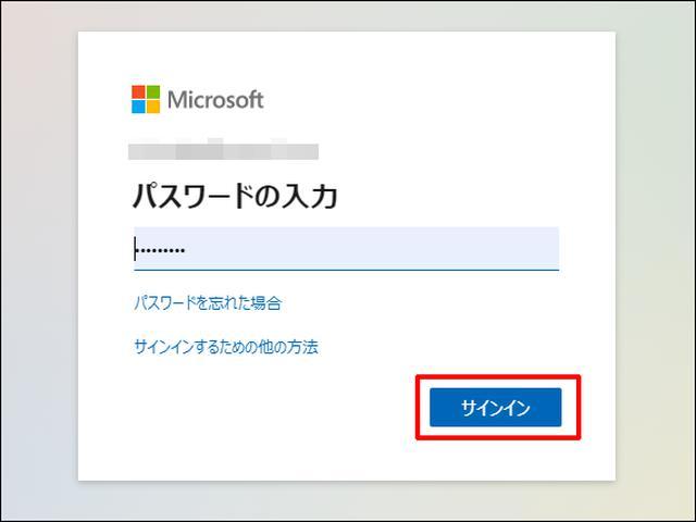 画像5: 【Office無料版とは?】Word、Excelが使える 共同編集もできる「Web版 Office」がダウンロード不要でおすすめ!