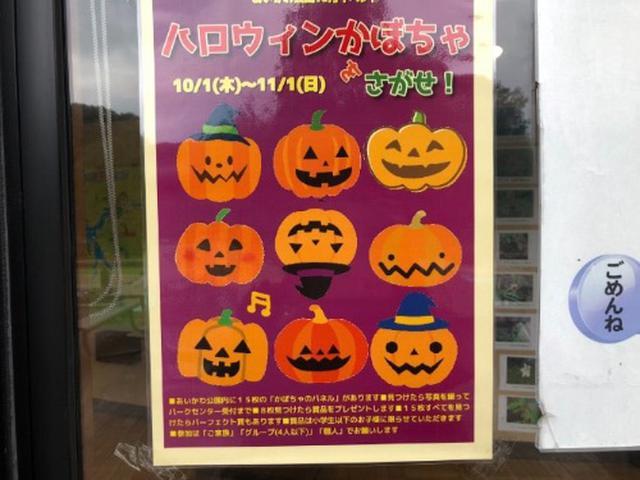 画像: ハロウィンイベントのかぼちゃ探し