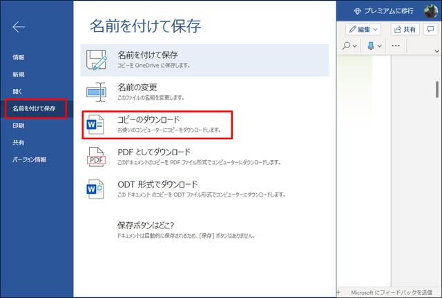 画像18: 【Office無料版とは?】Word、Excelが使える 共同編集もできる「Web版 Office」がダウンロード不要でおすすめ!