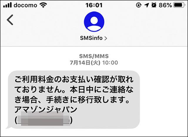 画像: SMSだからとうっかりクリックすると危険!