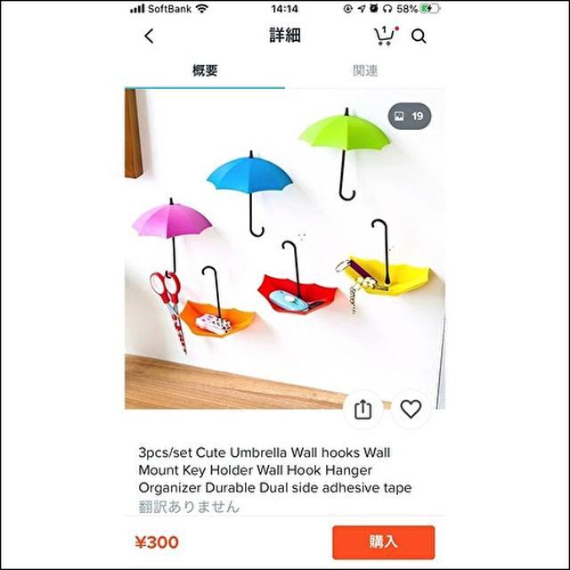 画像: ポップな傘のオブジェ