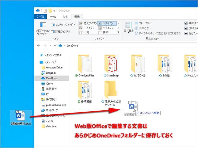 画像13: 【Office無料版とは?】Word、Excelが使える 共同編集もできる「Web版 Office」がダウンロード不要でおすすめ!