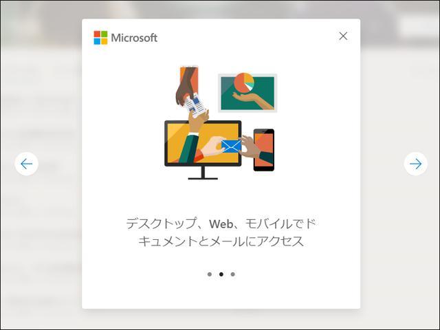 画像6: 【Office無料版とは?】Word、Excelが使える 共同編集もできる「Web版 Office」がダウンロード不要でおすすめ!