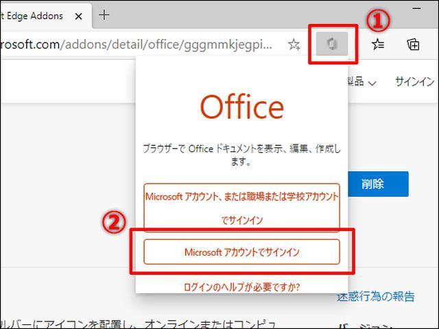 画像11: 【Office無料版とは?】Word、Excelが使える 共同編集もできる「Web版 Office」がダウンロード不要でおすすめ!