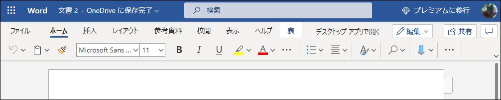 画像: Web版Officeではリボンも簡略化され、利用できる機能が制限されている。