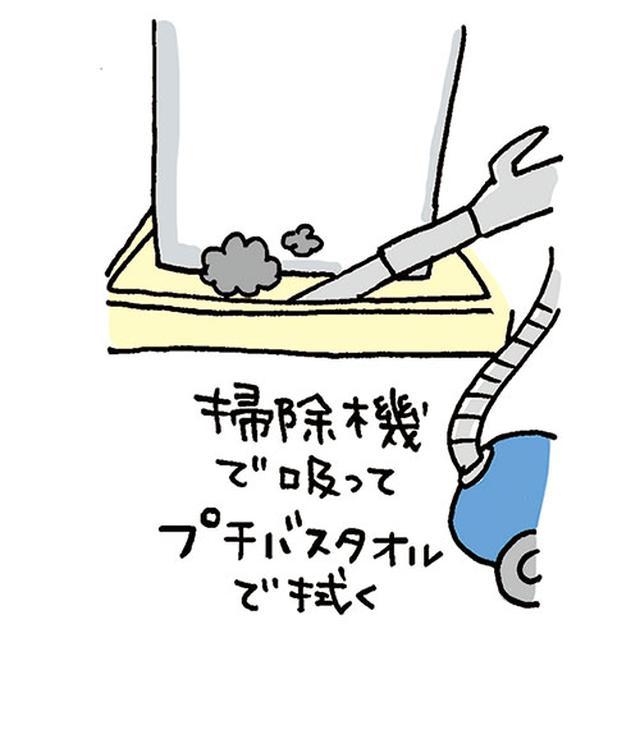 画像12: イラスト/すぎうらゆう