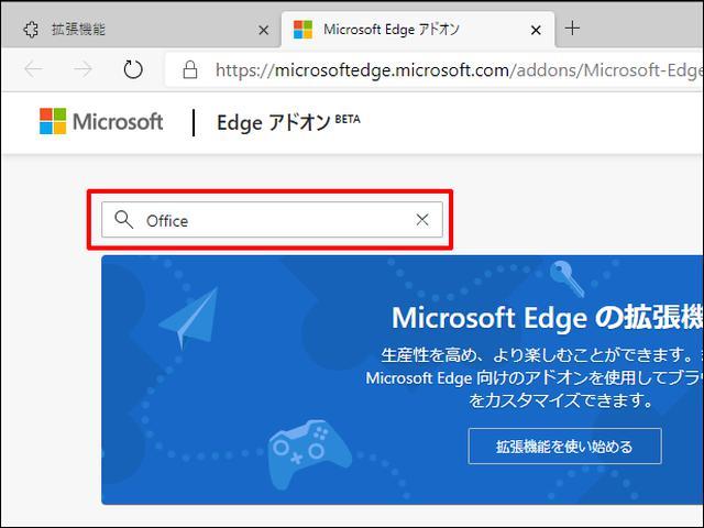 画像7: 【Office無料版とは?】Word、Excelが使える 共同編集もできる「Web版 Office」がダウンロード不要でおすすめ!
