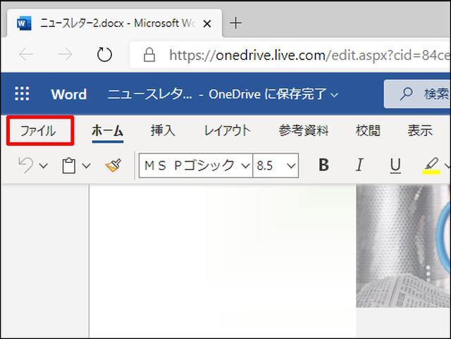 画像17: 【Office無料版とは?】Word、Excelが使える 共同編集もできる「Web版 Office」がダウンロード不要でおすすめ!