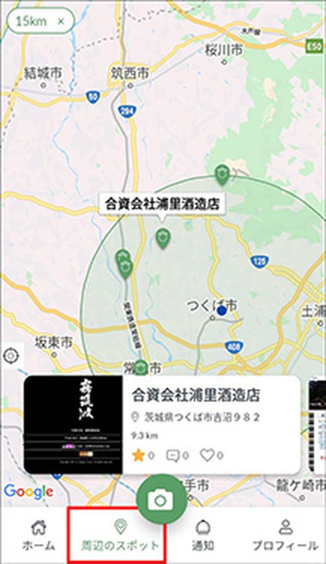 画像: 画面下の「 周辺のスポット 」を検索すると、近くの蔵元が地図上に表示される。