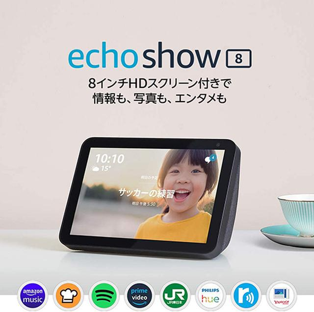 画像: 画像は「echo show8」 www.amazon.co.jp