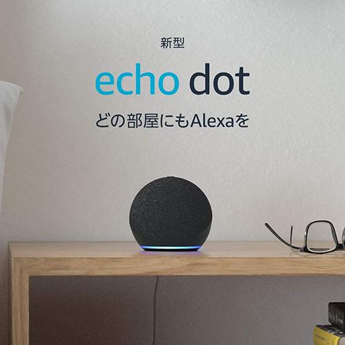画像: 画像は「New echo dot」 www.amazon.co.jp