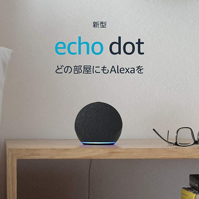 画像: 画像は「New echo dot」 www.amazon.co.jp
