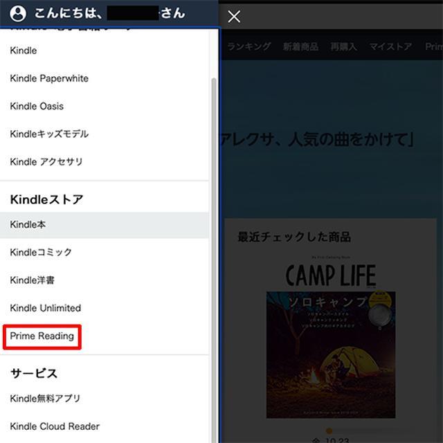 画像: Amazonのサイドメニューから、Kindle Unlimitedと同じように選択可能です。