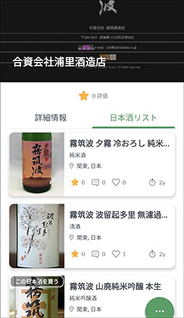 画像: 蔵元の情報や、そこで扱う日本酒のリストがわかりやすく整理されている。