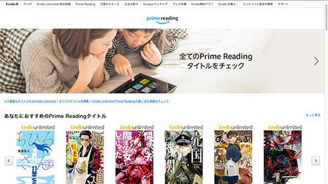 画像: Prime ReadingのTOPページ