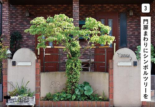 画像3: 花壇とコンテナを活用しておしゃれに演出