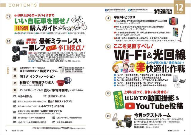 画像1: 【本日発売 特選街12月号】Wi-Fi&光回線の見直し、動画撮影&YouTube投稿、自転車選び、一眼カメラ辛口採点