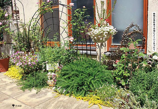 """画像1: どのくらい""""開かれた庭""""にする? パブリック度合を考えたデザイン実例"""