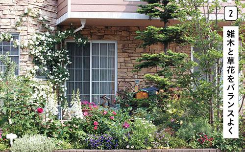 """画像3: どのくらい""""開かれた庭""""にする? パブリック度合を考えたデザイン実例"""
