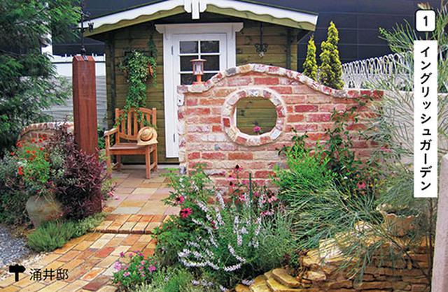 画像1: 暮らしを豊かにする空間をつくる メインの庭②