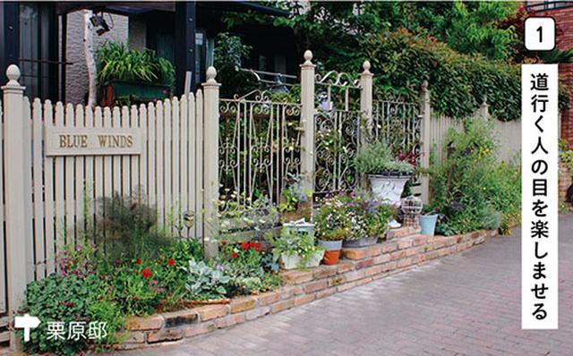 """画像2: どのくらい""""開かれた庭""""にする? パブリック度合を考えたデザイン実例"""