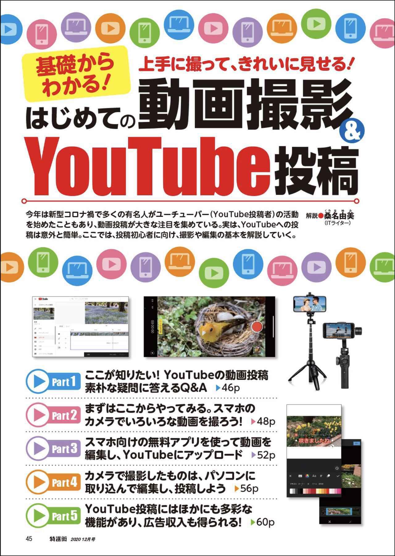 画像3: 【本日発売 特選街12月号】Wi-Fi&光回線の見直し、動画撮影&YouTube投稿、自転車選び、一眼カメラ辛口採点