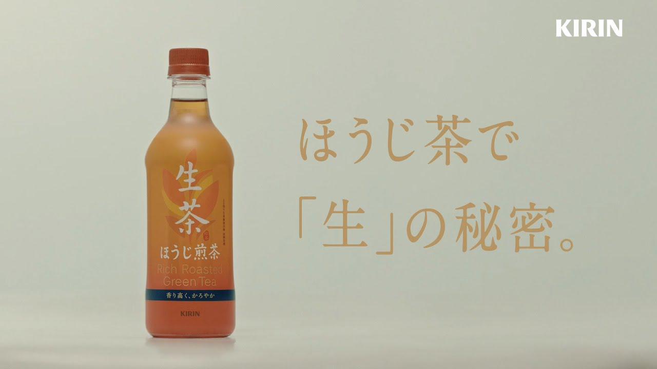 画像: キリン 生茶 ほうじ煎茶「製法動画 吉沢亮」篇 30秒 youtu.be