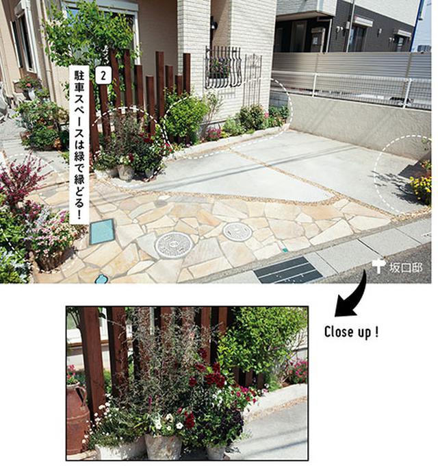 画像2: すき間やデッドスペースに緑をあしらう 植栽演出で駐車場が素敵な庭空間に!