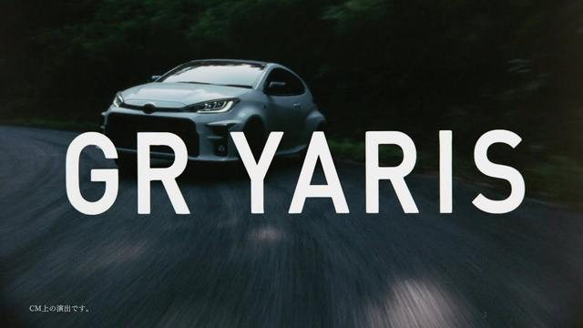 画像: GR YARIS RALLY DRIVE | 54s youtu.be