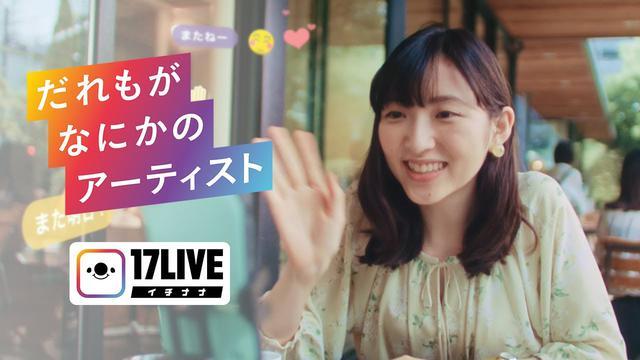 画像: だれもがなにかのアーティスト - Official Brand Movie | ライブ配信アプリ 17LIVE(イチナナ) youtu.be