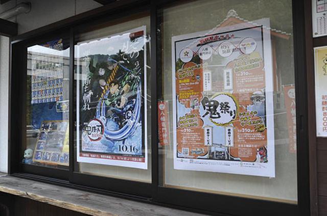 画像: 「鬼滅の刃」の「聖地」の一つなっている八幡竈門神社(大分県別府市)貼られた劇場版のポスター(筆者撮影)