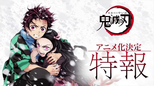 画像: TVアニメ「鬼滅の刃」ティザーPV youtu.be