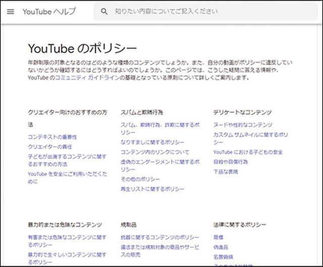 画像: 「ヘルプ」にはポリシーに違反する動画について記載されている。確認しよう。 ※URL→https://support.Google.com/youtube/topic/2803176