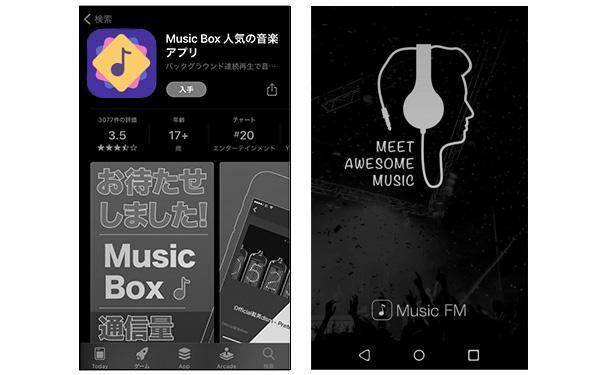 画像: ■ 無料聴き放題をうたうが、疑わしいアプリも多い