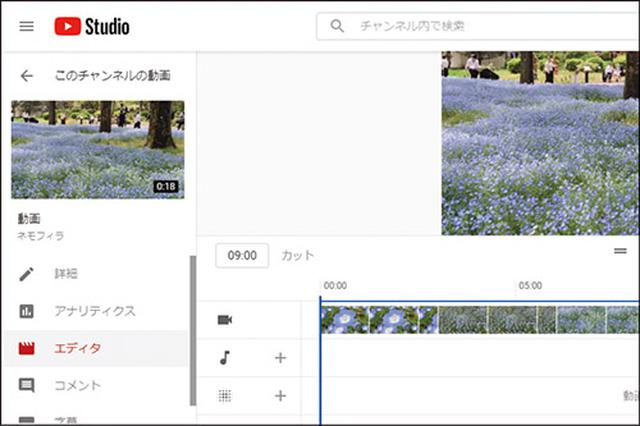 画像: パソコンでの動画の編集はYouTube Studioでできる。動画の不要部分のカットや音楽の追加が可能だ。