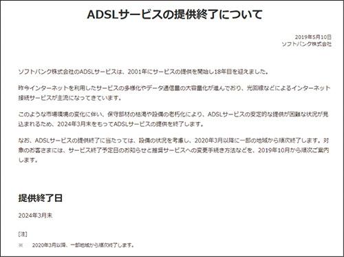 画像: ソフトバンクは4年後、NTT東西は一部を除き3年後のADSL終了を発表している。