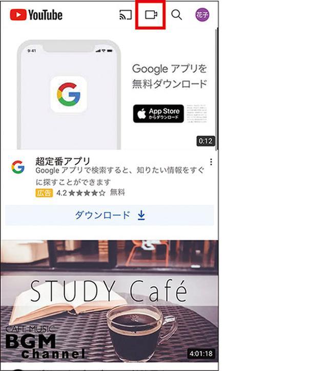 画像: ホーム画面上部に「ビデオ」のボタンがあり、これをタップすれば投稿の操作が可能。
