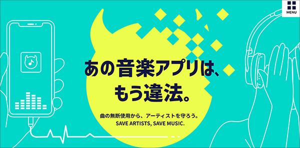 画像: 「あの音楽アプリは、もう違法。」 https://www.noinfringingapp.jp/