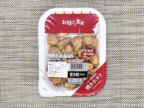 画像: 栄養をたっぷり含んだ肉厚の北海道産ホタテ!