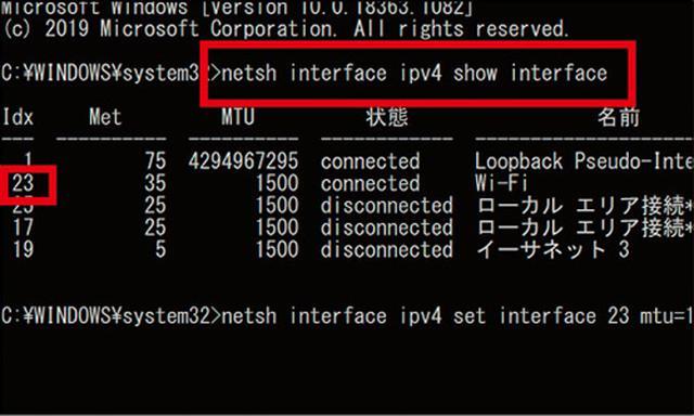 画像1: パソコンの設定を変更するだけで、ネット速度が向上することも!