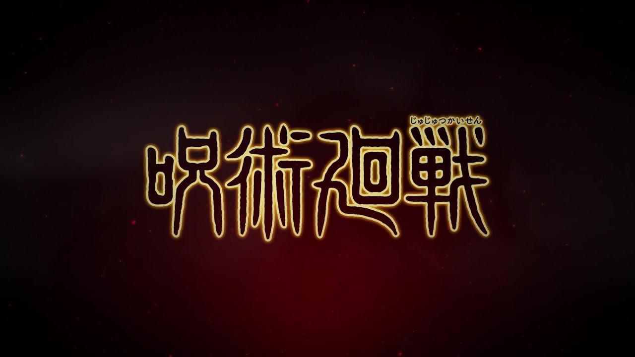 画像: TVアニメ『呪術廻戦』PV第3弾 youtu.be