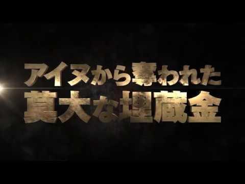 画像: TVアニメ「ゴールデンカムイ」PV第2弾 youtu.be