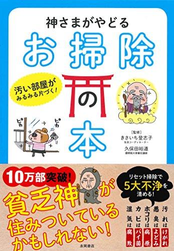 画像: 【日本の神様一覧】家を守る神様 種類と呼び方を紹介(掃除と神様の深い関係①)