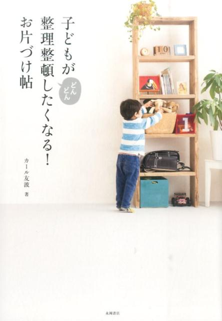 画像: 【子供に片付けを教える】家の共有スペースを任せて整理整頓 お手伝いが自然とできる「仕掛け」を紹介