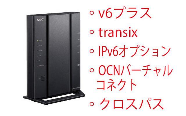 画像: NEC・Aterm WG2600HS2